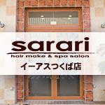 sarari イーアスつくば店