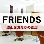 FRIENDS 流山おおたかの森S.C店